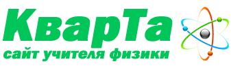 КварТа